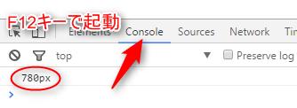 google chromeのコンソール確認手順